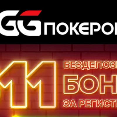 GGPokerOK дарит новичкам 11$ за создание игрового профиля