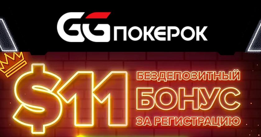 GGPokerOK дарит новичкам 11$ за создание игрового профиля.