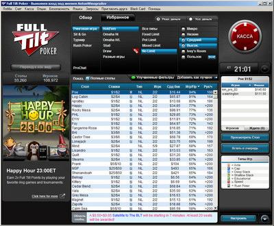 Full Tilt Poker лобби клиента.