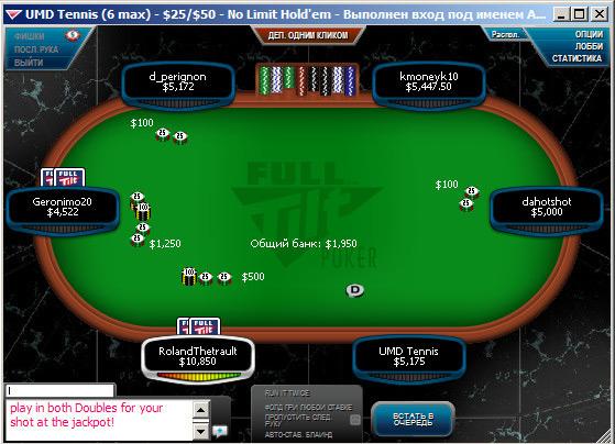 Стол для игры в клиенте Full Tilt Poker.