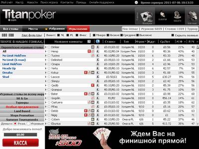 Лобби рума Titan Poker.