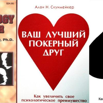 Алан Скунмейкер: Книги по психологии покера
