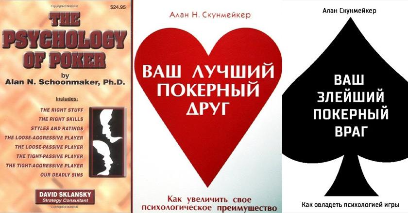 Алан Скунмейкер: Книги по психологии покера.