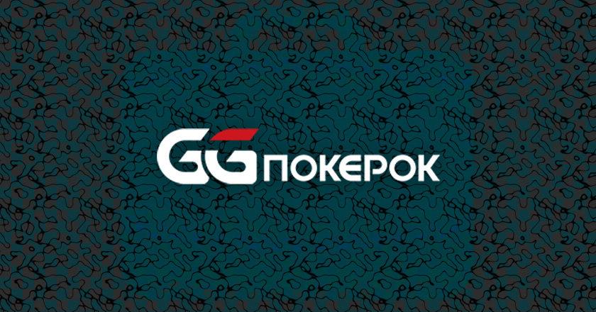 Обзор GGPokerOk: когда новее – значит лучше