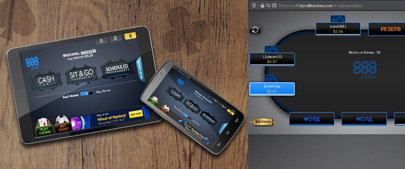 Мобильная и браузерная версия рума 888poker.