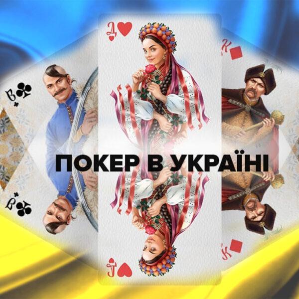 Легализация покера в Украине: предпосылки