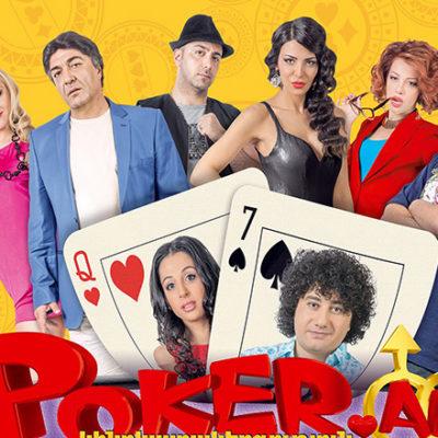 Покер ам. Новый фильм о покере