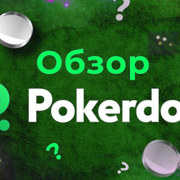Pokerdom на деньги для начинающих покеристов: регистрация, клиенты, советы начинающим