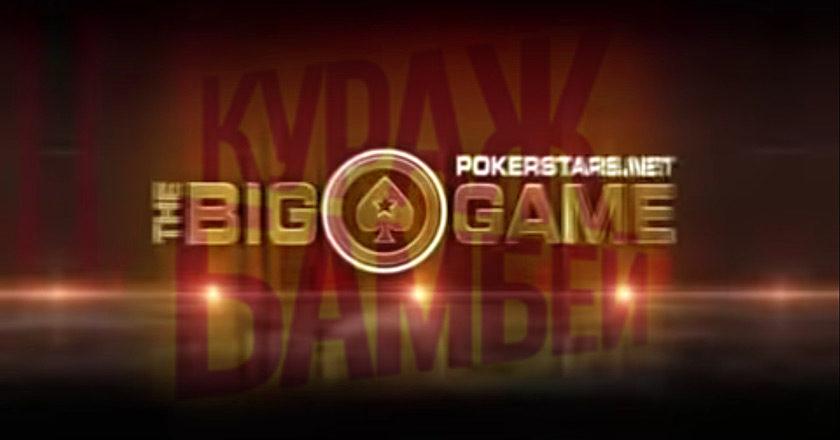 Poker Stars Big Game озвучка Кураж Бамбей
