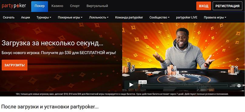 Скачать игровой клиент рума partypoker.