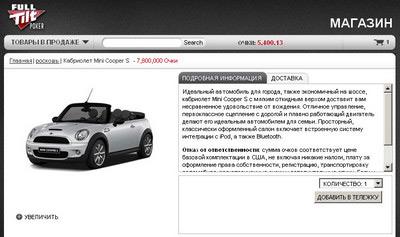 Магазин Full Tilt Poker автомобиль Cooper.